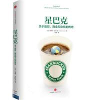 【旧书二手书9成新】星巴克:关于咖啡、商业和文化的传奇 Taylor Clark 9787508644523 中信出版