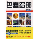 Discovery环球精选指南――巴塞罗那,约根・莱特,艾・麦克马斯特,朱迪・汤普森,上海人民美术出版社,978753