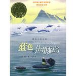 国际大奖小说 (美)奥台尔,傅定邦 新蕾出版社 9787530739495