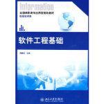 软件工程基础 韩最蛟 北京大学出版社 9787301152775