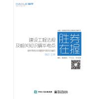 建设工程法规及相关知识精华考点