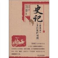【二手书8成新】史记(普及本(文白双栏对照 [西汉] 司马迁 中南大学出版社