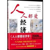 【二手9成新现货】人人都爱经济学王福重人民邮电出版社9787115185396