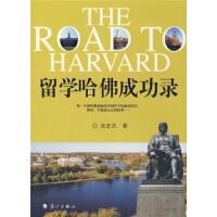 【正版二手书9成新左右】留学哈佛成功录 张宏杰 漓江出版社