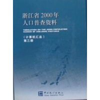 浙江省2000年人口普查资料(1-4册)