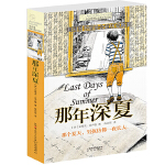 那年深夏 长青藤国际大奖小说书系第5辑 6-9-12-15岁中小学生课外阅读书籍 青少年儿童校园成长文学故事图书 儿童