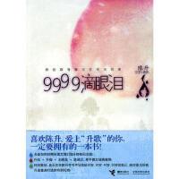 【旧书二手书9成新】 9999滴眼泪(陈升)