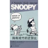 胸有成竹的史努比,(美)舒尔茨 原著,王延,21世纪出版社,9787539145297