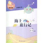 当天发货正版 海上旅行记(一步学科学) 杨广军 上海科学普及出版社 9787542757845中图文轩