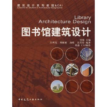 图书馆建筑设计(附光盘)