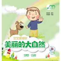 宝宝爱唱歌―美丽的大自然 附CD一张