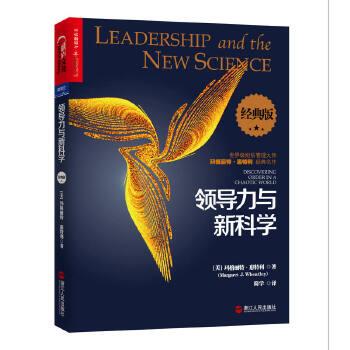 领导力与新科学(经典版)(pdf+txt+epub+azw3+mobi电子书在线阅读下载)