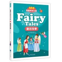 365奇趣英语乐园:童话故事(Fairy Tales)