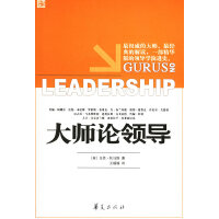 大师论领导