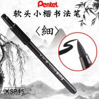 日本Pentel派通自来水毛笔XSF15 单头软笔 软头细字 书法笔 毛�P