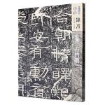 人美书谱-玄卷-隶书-东汉石门颂