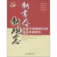 【二手书8成新】新常态新观念:党员干部需树立的15个新观念 杨秀丽 人民日报出版社