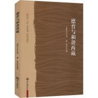德育与和谐西藏 中山大学出版社