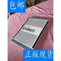 [二手旧书9成新]吉祥物设计 /高搏、汪宁 上海人民美术出版社