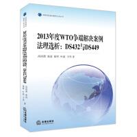 2013年度WTO争端解决案例法理选析:DS432与DS449