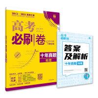 高考必刷卷十年真题地理(通用版)2012-2021高考真题卷汇编 理想树2022版
