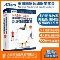 健身教练书籍 NASM CES美国国家运动医学学会纠正性训练指南修订版 精准拉伸肌肉训练运动损伤体态矫正运动康复训练na