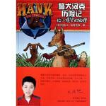 [95新正版二手旧书] 警犬汉克历险记:拉小提琴的狐狸