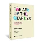 创业的艺术2 0:创业者必读手册( (美)Guy Kawasaki(盖伊・川崎),刘悦 电子工业出版社 9787121