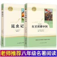 正版现货 红星照耀中国+昆虫记2册套装 人民教育出版社 八年级文学书目 名著书目 原著完整版无删减 配套阅读名著 名著阅