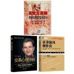 直觉交易商 交易心理分析 证券混沌操作法(套装共3册)