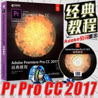 Adobe Premiere Pro CC 2017经典教程 pr cc软件视频教程书籍 Premiere Pro视频