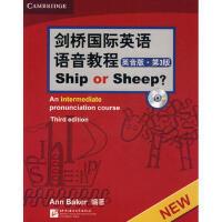 【正版二手书9成新左右】剑桥国际英语语音教程 第三版(英音版Ship or Sheep(附赠1 (英国)Ann Bak