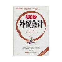 【正版二手书9成新左右】看图学外贸会计 刘国宁 安徽人民出版社