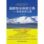 旅游快乐体验宝典---享受旅游之美,张卫红,中国金融出版社,9787504966902