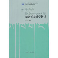 藏语零基础学拼读 刘哲安 西藏藏文古籍出版社 9787570000913