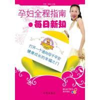 漂亮妈妈 365:孕妇全程指南(仅适用PC阅读)(电子书)