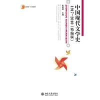 中国现代文学史1917-2010(精编版)