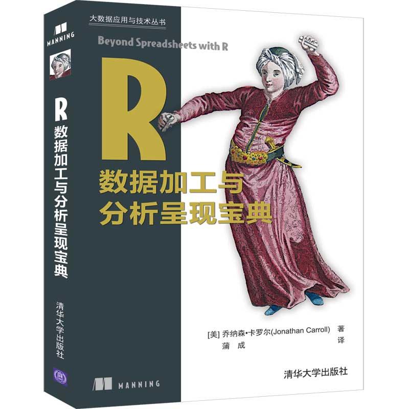 R数据加工与分析呈现宝典 讲解如何使用R和RStudio从网络上抓取数据,从原始数据中提取有意义的信息。全面透彻地介绍面向数据的R编程语言以及许多任务专用包的用法。