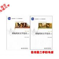 【正版二手旧书8成新】新编英国文学选读 第三3版上下 罗经国 北京大学出版社【正版】