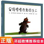 是谁嗯嗯在我的头上――邓超微博推荐的绘本 带给孩子更多勇气和自信的绘本!