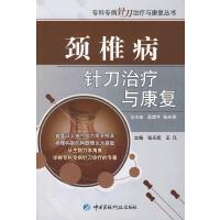 颈椎病针刀治疗与康复(专科专病针刀治疗与康复丛书),张天民,王凡,中国医药科技出版社,