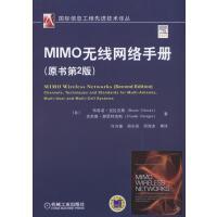 MIMO无线网络手册(原书第2版)