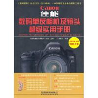 佳能数码单反相机及镜头超级实用手册(附DVD光盘1张) 9787113118884 中国铁道出版社