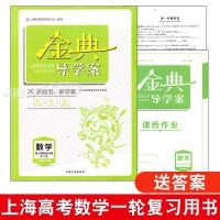 金典导学案数学高三基础复习篇大一轮 新高考新学案适合参加上海高考的学生使用 上海高考一轮复习用书