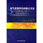 当天发货正版 油气资源评价的统计方法 (加)P.J.Lee,李小地 石油工业出版社 9787502179175中图文轩