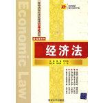 经济法(普通高校经济管理类立体化教材・基础课系列)