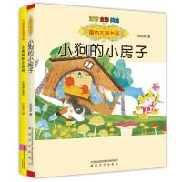 小柳树和小枣树(套装2册)