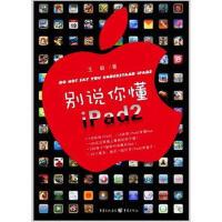 【二手书8成新】别说你懂iPad2 王毅 重庆出版社