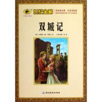 正版书籍 9787552409826 世纪金榜:双城记 [英] 狄更斯,张泉,田亮 延边教育出版社