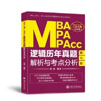 MBA、MPA、MPAcc逻辑历年真题解析与考点分析(2020版),孙勇,上海交通大学出版社【质量保障放心购买】